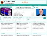靖州公安交警信息网