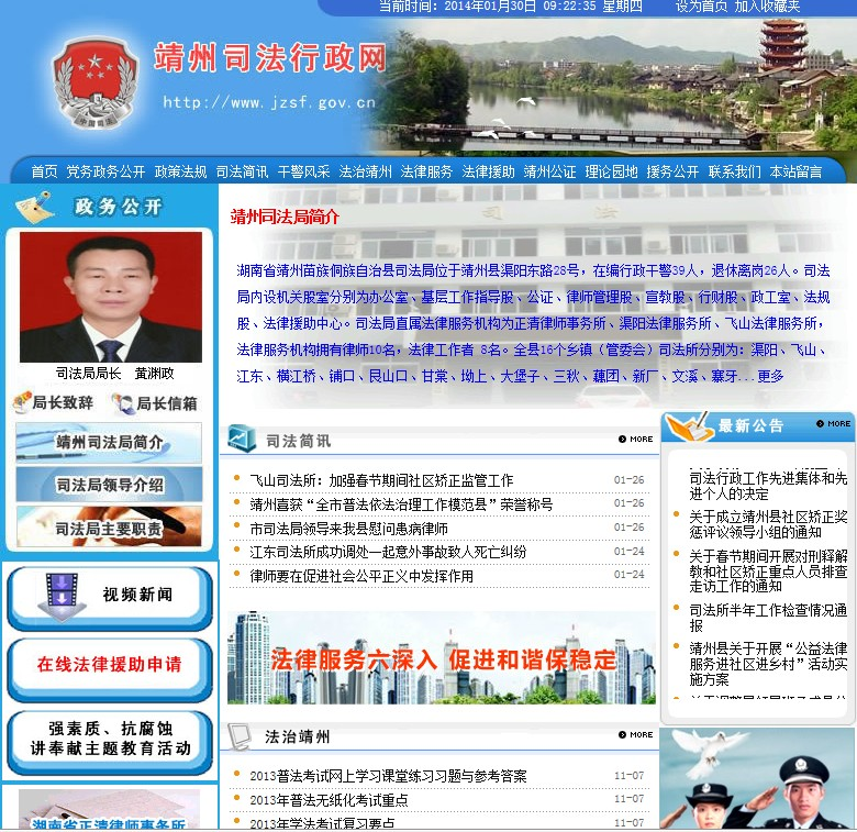 靖州司法行政网