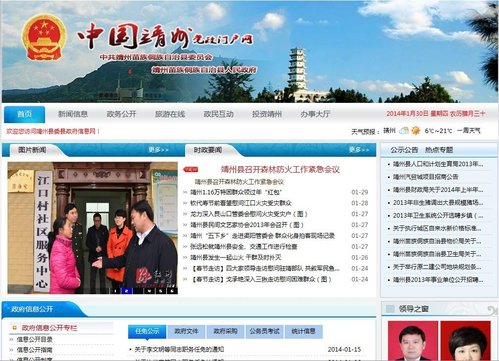 靖州县委县政府信息网