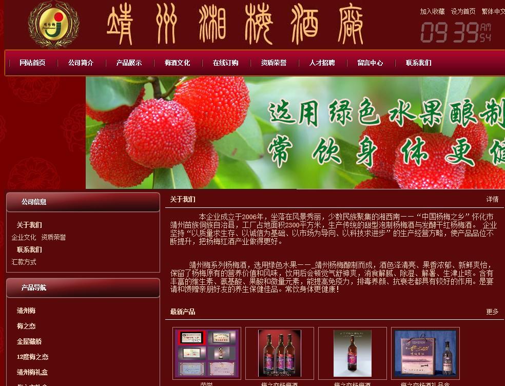 靖州湘梅酒厂