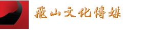 飞山文化传媒
